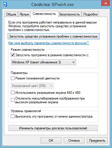 bpwin скачать бесплатно русская версия